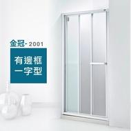 【ITAI 一太】金冠2001《一字三門缸上型淋浴門》寬121-150cm x 高150cm(金冠2001)-PS板 淋浴拉門
