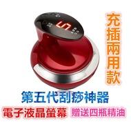 🇹🇼台灣保固 無線加強 第五代刮痧儀 電子刮痧儀 引力操盤手 無線款 排毒儀 滑罐 拔罐 負壓養生 美體淋巴