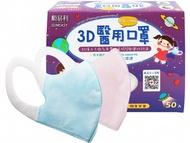 順易利~幼童3D醫用口罩(50入) 粉色/水藍色 款式可選醫療口罩