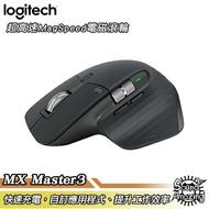 [領券折$300]羅技 MX Master3 高速藍牙無線滑鼠 全新MagSpeed™ 電磁滾輪 自訂功能提升效率【Sound Amazing】