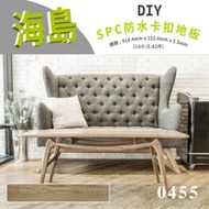 【貝力地板】海島 石塑防水DIY卡扣塑膠地板-挪威胡桃木(10片/0.42坪)