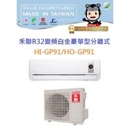 禾聯【R32變頻白金豪華型】分離式冷氣HI-GP91_HO-GP91含標準安裝+舊機回收 限北北基桃