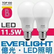 EVERLIGHT億光 LED燈泡 11.5W 6500K 白光/黃光 3000K 全電壓 E27 球泡燈 售旭光 東亞 歐司朗 飛利浦 3W 5W 8W 10W 13W 15W 16W 23W 27W 32W