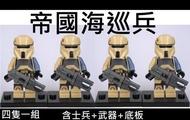 樂積木【當日出貨】品高 帝國海巡兵 袋裝 非樂高LEGO相容 星際大戰 歐比王 安納金 西斯 黑武士 風暴兵 俠盜一號