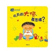 華碩文化 - 甜心書系列一:促進生活領域的發展-今天的大便,長怎樣?