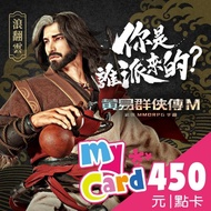 【MyCard】黃易群俠傳M 450點點數卡