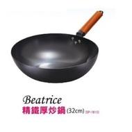 《全新現貨出清》Beatrice 碧翠絲 精鐵厚炒鍋 32cm 炒鍋 鐵鍋 圓形 SP-1810
