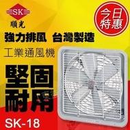【東益氏】順光 SK-18 工業排風機 壁式通風機《台製》另售工業立扇 空氣對流扇 噴流循環扇 吊扇 換氣扇 輕鋼架循環扇
