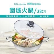【潔豹】圍爐火鍋 / 28cm / 4.0L / 304不鏽鋼 / 湯鍋