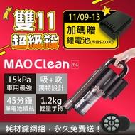 🔥超值加購🔥 日本Bmxmao 吸吹兩用無線吸塵器 MAO Clean M1 附收納包 居家車用吹水機