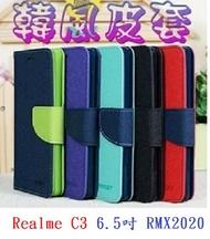 【韓風雙色】Realme C3 6.5吋 RMX2020 翻頁式側掀 插卡皮套 保護套 支架 斜立