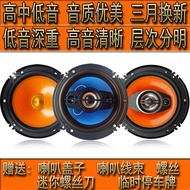 A car price car speakers converted all frequency coaxial 4 inch subwoofer 5 inch 6.5 inch high school