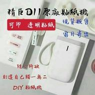 🔥精臣D11 可印 透明貼紙 打價寶 標籤貼紙機 隨身標籤機 打標機 打印機 標價機