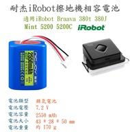 iRobot Braava 380t 380J Mint 5200 擦地機專用副廠電池
