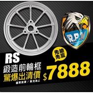 ROM / RS 鍛造前輪框  - 驚爆價 $7888  輪胎框 輪框 輪圈
