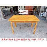A45371 全實木 4尺餐桌 洽談桌 ~ 餐桌 方形餐桌 洽談桌 會客桌 簽約桌 二手餐桌 回收二手傢俱 聯合二手倉庫