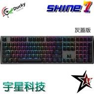 創傑 Ducky Shine7 RGB  銀軸/靜音紅 嘯天犬空白鍵 鋅合金灰上蓋 /中/英/108KEY Feng3C