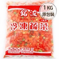 【原包裝】冷凍三色豆(1kg/包) 717food-喫壹喫食堂 冷凍蔬菜 三色豆 紅蘿蔔 青豆仁 玉米粒
