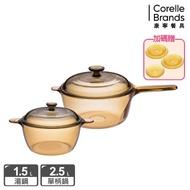 【美國康寧 Visions】2.5L單柄晶彩透明鍋+1.5L雙耳晶彩透明鍋(加碼贈PYREX餐盤5件組及節能板)