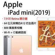 免運優惠!!! Apple iPad Mini5 64G LTE版 7.9吋 福利新品 金色 限量3台