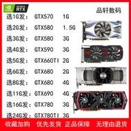 GTX570 GTX580 GTX590 GTX660 GTX680 690 GTX780TI二手游戲顯卡