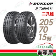 【登祿普】SP TOURING R1 SPR1 省油耐磨輪胎_二入組_205/70/15