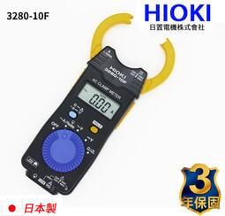 ㊣宇慶S鋪㊣日本製 全新現貨 HIOKI 3280-10F 超薄型 鉤錶 交流 電表 電錶 ➪實體店面