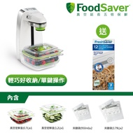 美國FoodSaver 輕巧型真空密鮮器 FM1200(豪華組)白+真空夾鍊袋12入裝(3.79L)