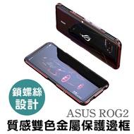 Asus 華碩 ROG2 ROG Phone 2 ZS660KL 鋁合金 金屬邊框 雙色 保護套 保護殼 金屬框 手機殼