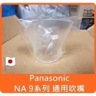 【現貨】 日本 國際牌 Panasonic 吹風機 吹嘴 EH-NA9A EH-NA99 EH-NA98 EH-NA97