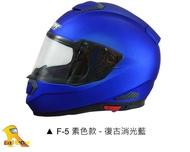 ~任我行騎士部品~ M2R F-5 消光藍 素色 全罩 內置鏡片 F5