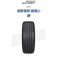 【台中連豐輪胎】Michelin米其林 225/45-17 PS4