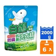 BAIGO 白鴿 防蟎抗菌 天然尤加利濃縮洗衣精 補充包 2000g (6入)/箱