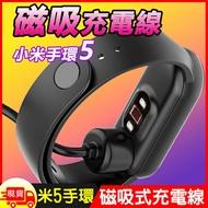 [贈保護貼2張]小米手環5磁吸式 免拆 USB快速充電器充電線-50cm 磁吸充電