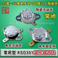 (10 pcs) KSD301/302 thermostat switch button type small sudden jump normally closed -15-50℃ 160-250℃