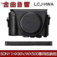SONY 索尼 LCJ-HWA 黑色 DSC-HX90V DSC-WX500 專用 相機 收納包 | 金曲音響