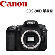 【分期0利率】CANON EOS 90D Body 單機身 公司貨
