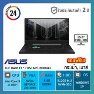 NOTEBOOK (โน๊ตบุ๊ค) ASUS TUF DASH GAMING F15  FX516PE-HN004T สินค้าใหม่ของแท้มือ 1  WINDOW 10 Backlit Chiclet Keyboard /wifi 6 ( รับประกันศูนย์ 2 ปี )