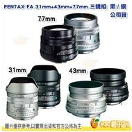 分期零利率 送拭鏡筆 PENTAX FA 31mm + 43mm + 77mm 大光圈 三公主名鏡 3鏡組 富堃公司貨 銀/黑