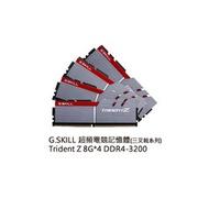 【子震科技】芝奇G.SKILL三叉戟8G*4四通DDR4-3200CL16黑銀(F4-3200C16Q-32GTZB)