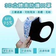 【Easy-O-Fit】3D 立體口罩 非醫療級 (30入/盒) 任選3盒 (買就送口罩掛繩,顏色隨機出貨)