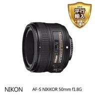 【Nikon 尼康】AF-S NIKKOR 50mm F1.8G 大光圈定焦鏡(平行輸入)