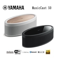 YAMAHA MusicCast 50 (WX-051) 家庭劇院多功能藍芽無限喇叭 黑 / 白 原廠公司貨