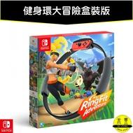 <禾豐3C> 健身環大冒險盒裝版 任天堂遊戲片 Nintendo Switch 高雄實體門市【預購】