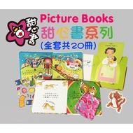 【大衛童書】華碩文化- 甜心書系列  全套20冊故事書
