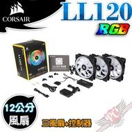 海盜船 Corsair LL120 RGB LED 12公分風扇 三風扇+控制器 PC PARTY
