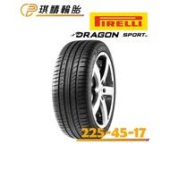 琪積輪胎 PIRELLI 倍耐力 DRAGON SPORT 225-45-17 全系列完工價歡迎詢問