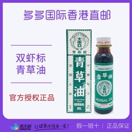 大東亞 雙蝦標青草油 中藥配方 消腫止癢 28ml