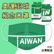 丰荷奧運羽球口罩 口罩 台灣製造 印花口罩 奧運 成人口罩 羽毛球口罩【葉子小舖】