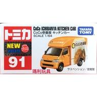 TOMICA多美小汽車 No.91 COCO咖哩餐車